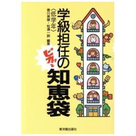 学級担任の知恵袋(低学年)/香川英雄(著者),松浦一訓(著者)