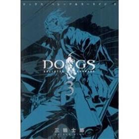 DOGS/BULLETS&CARNAGE(3) ヤングジャンプC/三輪士郎(著者)