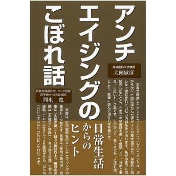アンチエイジングのこぼれ話 日常生活からのヒント/犬飼敏彦/周東寛