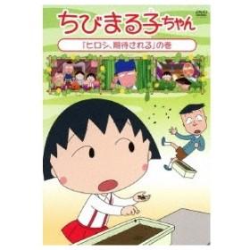 ちびまる子ちゃん 「ヒロシ、期待される」の巻 【DVD】
