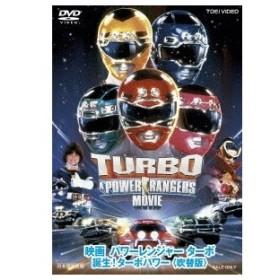 映画 パワーレンジャーターボ 誕生!ターボパワー <吹替版> 【DVD】