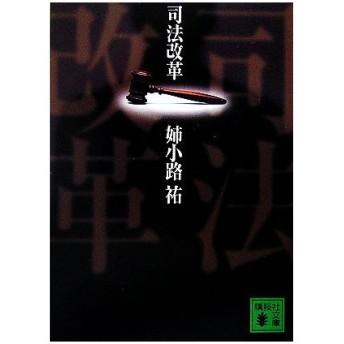 司法改革 講談社文庫/姉小路祐【著】