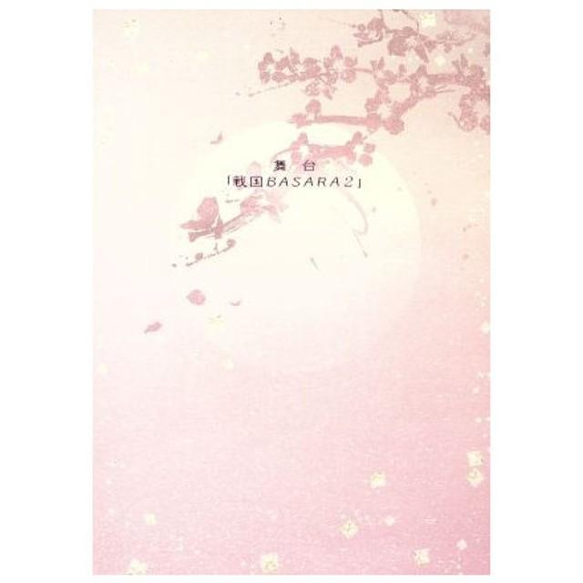 舞台 戦国BASARA2(初回限定版)/伊阪達也