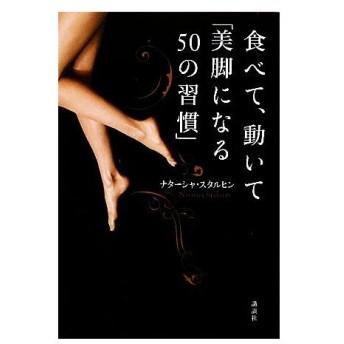 食べて、動いて「美脚になる50の習慣」/ナターシャスタルヒン【著】