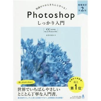 Photoshopしっかり入門 知識ゼロからきちんと学べる!/まきのゆみ
