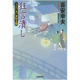 狂言潰し 文庫書下ろし/傑作時代小説 大江戸木戸番始末 4/喜安幸夫