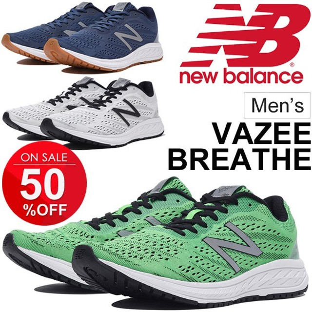 b79cdbc2da418 ランニングシューズ メンズ ニューバランス new balance バジーブリーズ ジョギング マラソン 男性用 VAZEE BREATHE M  スニーカー