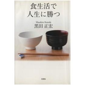 食生活で人生に勝つ/黒田正宏(著者)