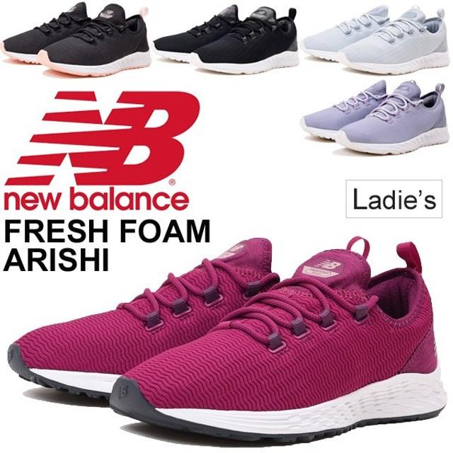 969e293f6c8f9 ランニングシューズ レディース ニューバランス newbalance FRESH FOAM ARISHI W/フィットネスランん 女性用 ジョギング