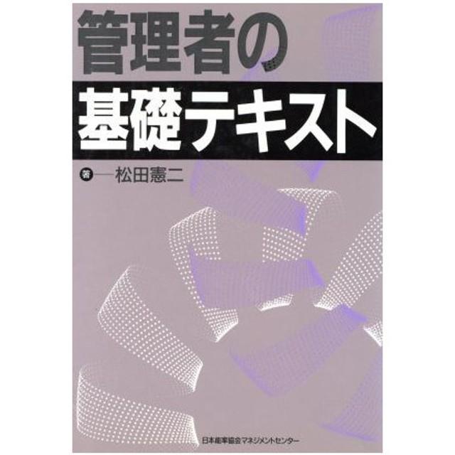 管理者の基礎テキスト/松田憲二【著】