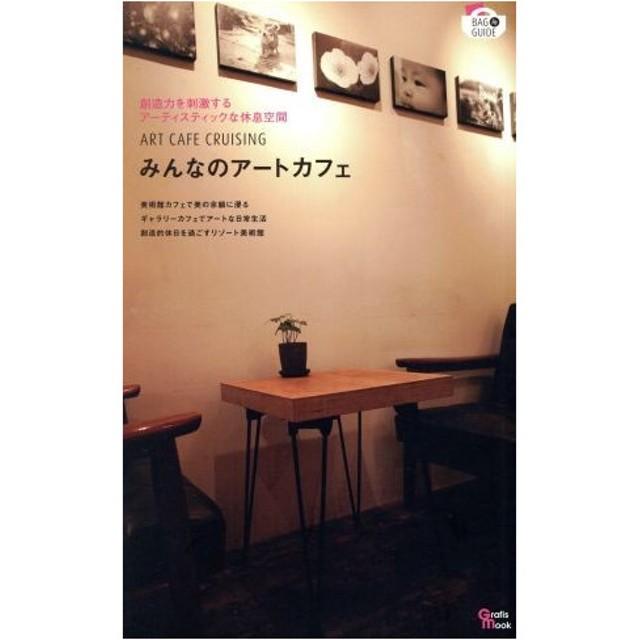 みんなのアートカフェ/旅行・レジャー・スポーツ(その他)