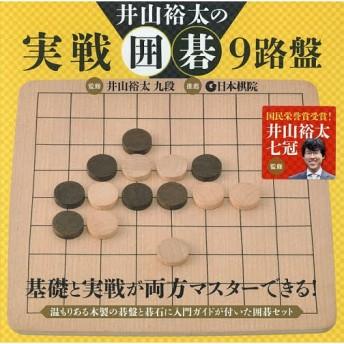 井山裕太の実戦囲碁 9路盤/井山裕太