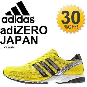 ランニングシューズ アディダス adidas 復刻/adizeroJapan1 ハイレモデル/アディゼロジャパン1 ハイレモデル