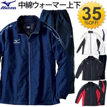 Mizuno ミズノ ウインドブレーカー 上下セット 中綿ウォーマー ブレスサーモ ウィンド /32JE4530 32JF4530 ジャケット パンツ