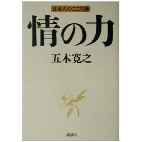 情の力 日本人のこころ抄/五木寛之(著者)