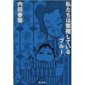 私たちは繁殖している ブルー(文庫版) 角川文庫/内田春菊(著者)