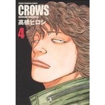 クローズ(完全版)(4) チャンピオンC/高橋ヒロシ(著者)