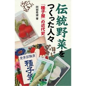 伝統野菜をつくった人々 「種子屋」の近代史/阿部希望