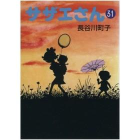 サザエさん(文庫版)(31) 朝日文庫/長谷川町子(著者)