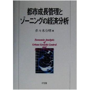 都市成長管理とゾーニングの経済分析/佐々木公明(著者)