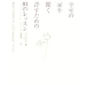 幸せの扉を開く 許すための81のレッスン/マリボレル(著者),浅岡夢二(訳者)