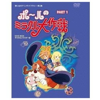 ポールのミラクル大作戦 PARTI デジタルリマスター版 【DVD】