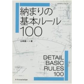 納まりの基本ルール100/山崎健一(著者)
