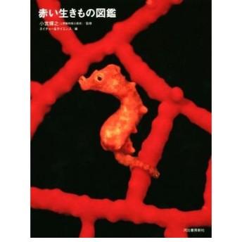 赤い生きもの図鑑/ネイチャー&サイエンス(編者),小宮輝之(その他)