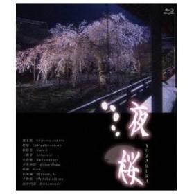 夜桜 【Blu-ray】