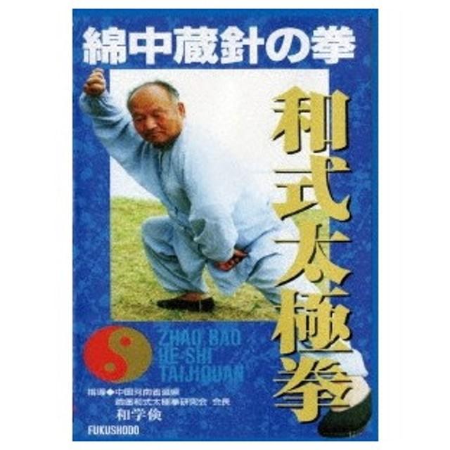 綿中蔵針の拳 和式太極拳 【DVD】