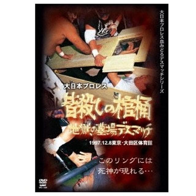 皆殺しの棺桶 地獄の墓場デスマッチ 1997年12月8日 東京・大田区体育館 【DVD】