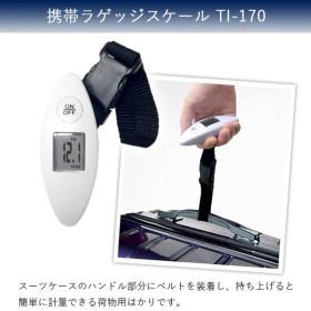 持ち上げて簡単計量!【カシムラ 携帯ラゲッジスケール 荷物用はかり TI-170 ホワイト】