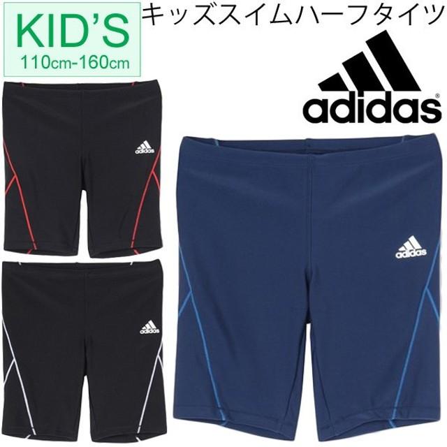 488d7d3cb45 キッズ KIDS スイミングハーフタイツ アディダス ジュニア adidas ウェア ラッシュショーツ 男の子 水着 こども 水泳 子供