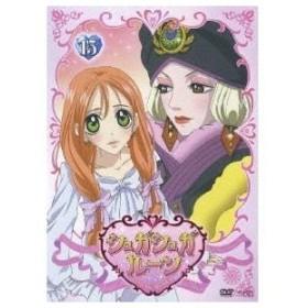 シュガシュガルーン 15 【DVD】