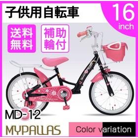 マイパラス MD-12 ブラック 子供用自転車(16インチ)補助輪付き 本州のみ送料無料 四国九州北海道の方は送料券お求めくださいませ