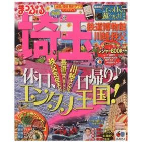 まっぷる埼玉 鉄道博物館 川越・秩父 マップルマガジン 関東5/昭文社(その他)