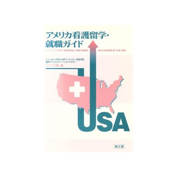 アメリカ 看護 留学