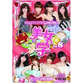 美女学 Vol.8 【DVD】