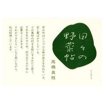 日々の野菜帖/高橋良枝(著者)