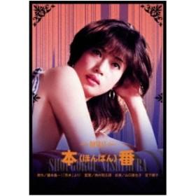 本(ほんばん)番 【DVD】