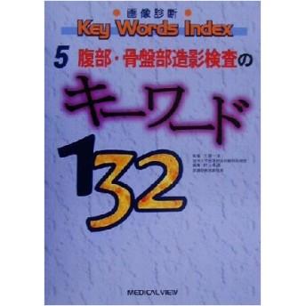 画像診断Key Words Index(5) 腹部・骨盤部造影検査のキーワード132 画像診断・key words index5/村上卓道(編者),土屋一洋(