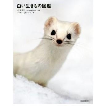 白い生きもの図鑑/ネイチャー&サイエンス(編者),小宮輝之(その他)