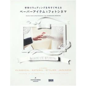 手作りウェディングを今すぐ叶えるペーパーアイテム&フォトシネマ 4 THEMES CLASSICAL・NATURAL・STYLISH・JAPANESE