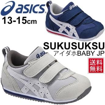 アシックス スクスク ベビーシューズ asics ベビー靴 アイダホベビー SUKUSUKU IDAHO BABY JP 運動靴 13.0-15.5cm 子供靴 幼児 スニーカー ベルクロ/TUB164
