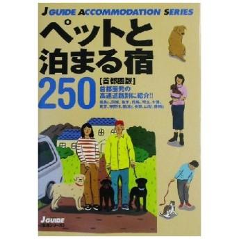 ペットと泊まる宿250 首都圏版 ジェイ・ガイド宿泊シリーズ/山と溪谷社(編者)