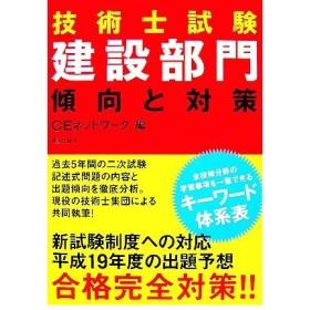技術士試験 建設部門 傾向と対策/CEネットワーク【編】
