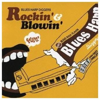 (オムニバス)/ブルース・ハープ・ディガーズ〜ロッキン&ブロウイン 【CD】