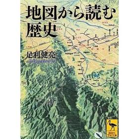 地図から読む歴史 講談社学術文庫2108/足利健亮【著】