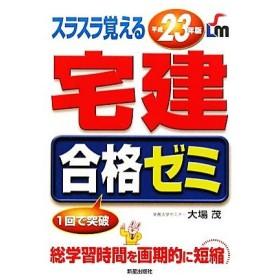スラスラ覚える宅建合格ゼミ(平成23年版)/大場茂【著】