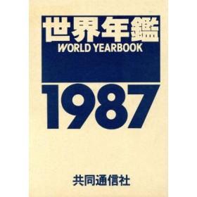世界年鑑(1987)/共同通信社【編】